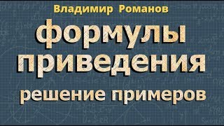 тригонометрия ФОРМУЛЫ ПРИВЕДЕНИЯ 10 класс РЕШЕНИЕ ПРИМЕРОВ
