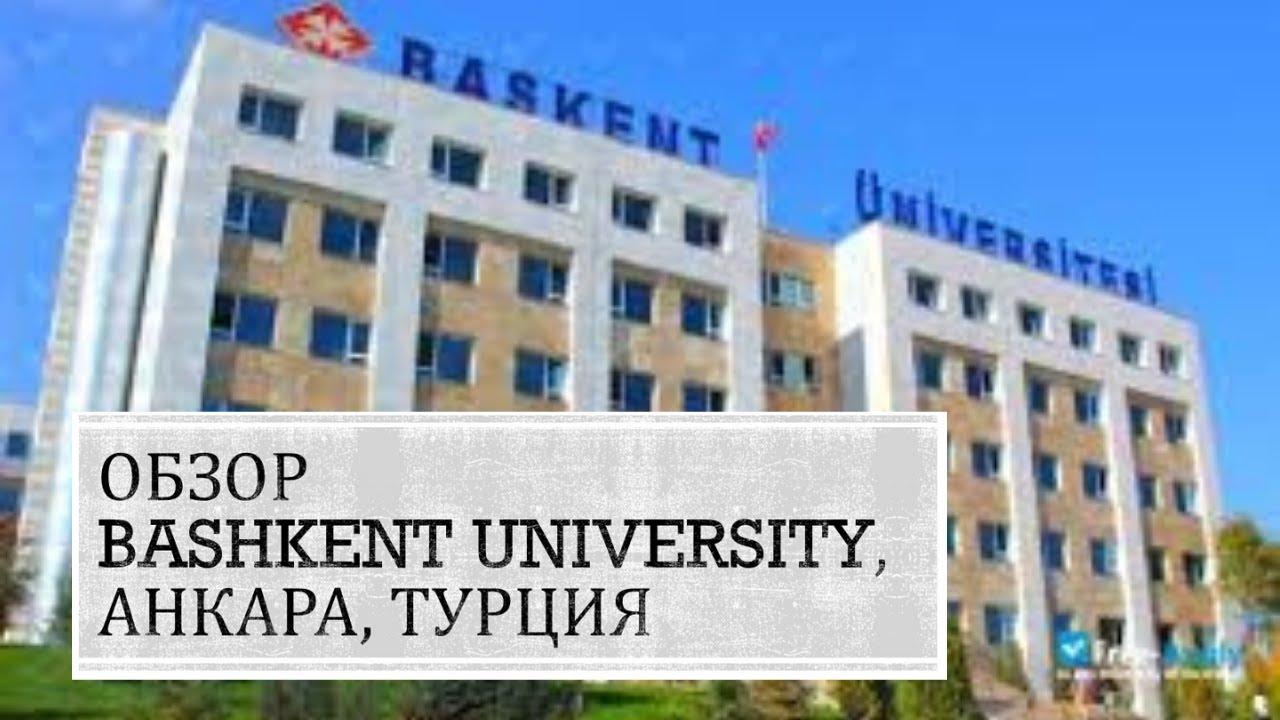 Тур по Bashkent University, Анкара, Турция, лучшее непрерывное медицинское образование