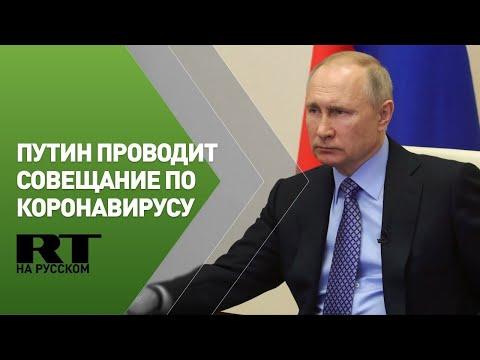 Обращение Владимира Путина к россиянам и совещание по ситуации с коронавирусом