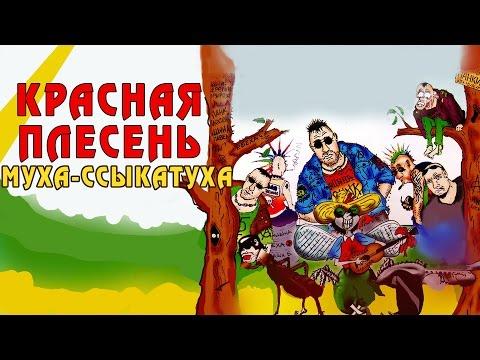 Красная плесень - Муха-ссыкатуха (Альбом 2004)