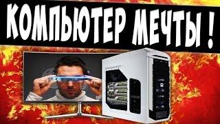 КОМПЬЮТЕР МЕЧТЫ !!