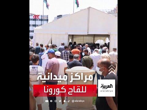 مراكز ميدانية للتلقيح في العاصمة الليبية بعد تسارع تفشي كوفيد-19  - 18:55-2021 / 7 / 25