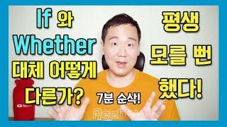 (7분 순삭! 특집!) If 와 Whether 의 결정적인 차이! #영문법 #영어회화 #If #Whether #영어유튜브 #구독자 Video