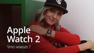 apple Watch Series 2: брать или нет?