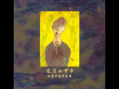 Kazuki Tomokawa - Nakahara Chuya Sakuhinnshu (full album)