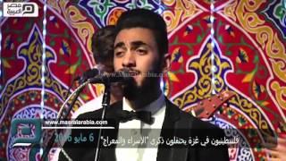 مصر العربية | فلسطينيون في غزة يحتفلون ذكرى