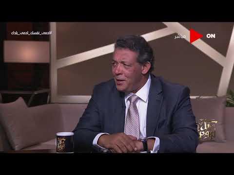 كل يوم - رئيس حزب الشعب الجمهوري: هدفنا كان الإرتقاء بالحياة السياسية المصرية  - 00:58-2020 / 7 / 15