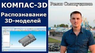 кОМПАС-3D. Распознавание 3D-моделей. Библиотека  Роман Саляхутдинов