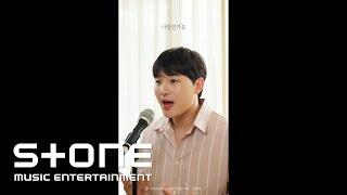 [미리듣는 세로 라이브] 김민석 - Perhaps Love (사랑인가요) (사물사답 OST)