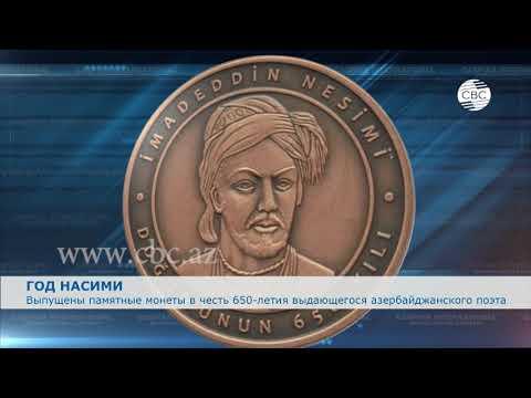 В Турции выпущены памятные монеты в честь 650-летия выдающегося азербайджанского поэта