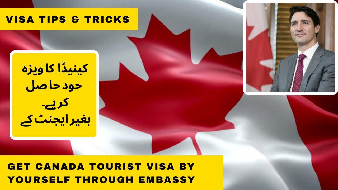 How to  Get Canada Visa By Yourself || کينڈا کا ويزہ حود حاصل کريں۔ || Canada || کينڈا۔ || Pakistan