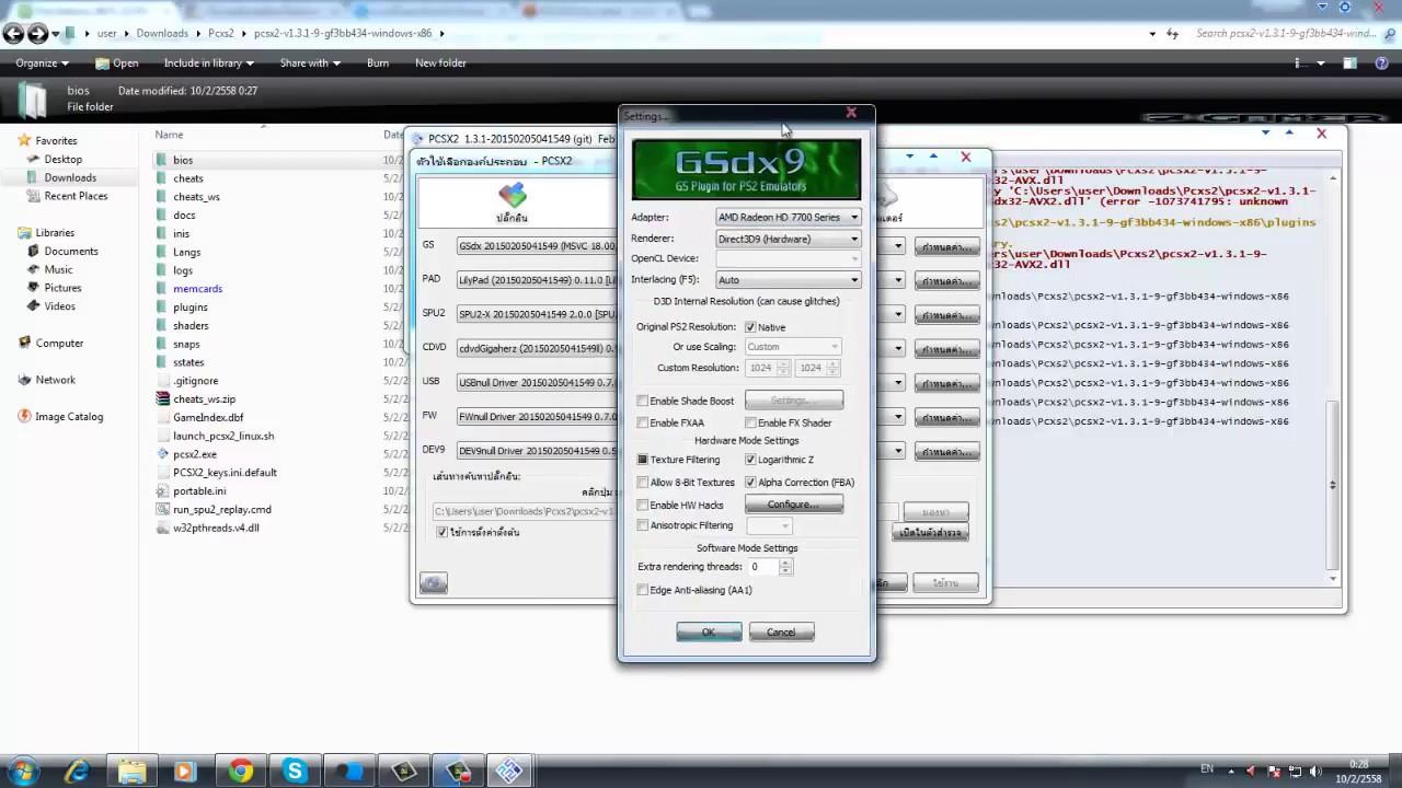 bios pcsx2 1.4.0 gratuit