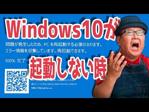 【Windows10 起動しない】青い画面から回復する3つの方法【システムの復元】