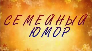 СЕМЕЙНЫЙ ЮМОР