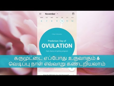 How to calculate ovulation period to get pregnant in tamil