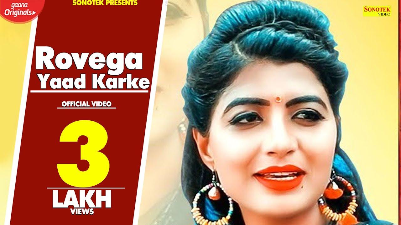 Sonika Singh : Rovega Yaad Karke | Anjali Raj | Amit Badhawar | Latest Haryanvi Songs Haryanavi 2019
