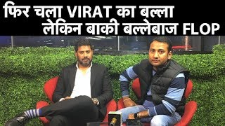 Live Aaj ka Agenda: Q&A - Have India Become a One Man Virat Army Only | #IndvsAus Ranchi ODI