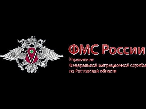 Информация из УФМС Ростовской области, г Таганрог