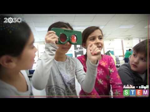 ماهو برنامج STEM ؟