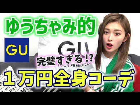 【激安】GUで全身1万円コーデしてみた!【Popteen】【GU購入品】