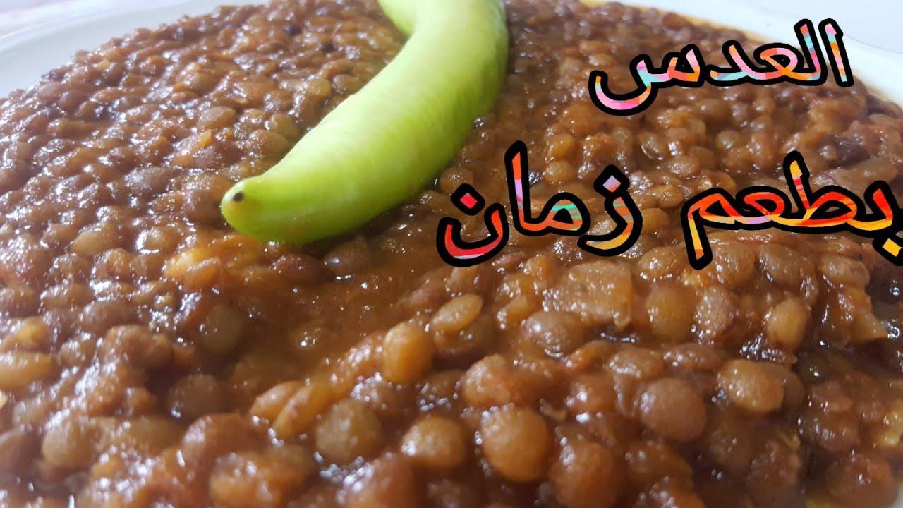 طريقه عمل العدس ابو جبه او العدس الاسود البيت ميكملش غير بيكي Youtube
