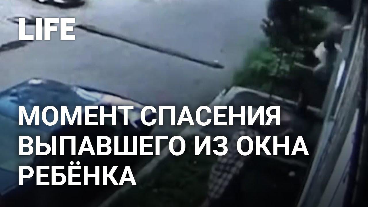Женщина поймала малыша, выпавшего из окна в Новокузнецке