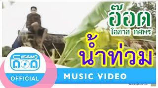 น้ำท่วม - อ๊อด โอภาส ทศพร [Official Music Video]