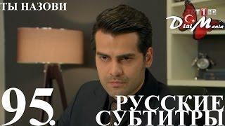 DiziMania/Adini Sen Koy/Ты назови - 95 серия РУССКИЕ СУБТИТРЫ.
