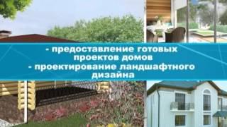 Проектно-строительная компания ПриоритетПроект(, 2013-09-05T07:55:21.000Z)