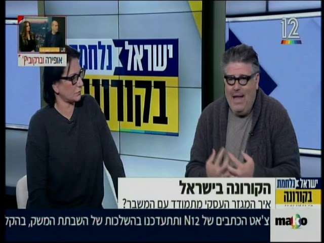 גלית ואילנית ערוץ 12- 20.03.20 // Galit and Ilanit Channel 12 // Ran Rahav Communications & PR