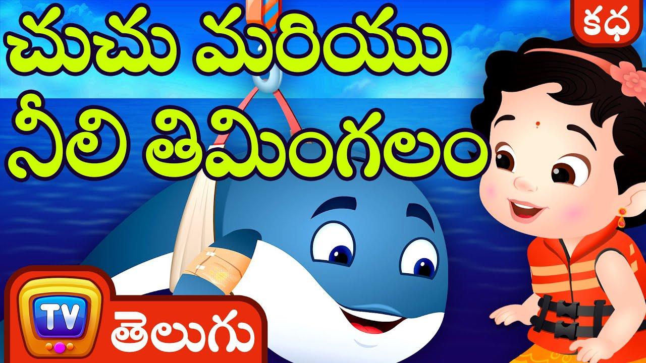 చుచు మరియు నీలి తిమింగలం (ChuChu and the Blue Whale) - Telugu Moral Stories | ChuChu TV