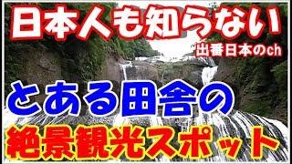 茨城県に日本人も知らない田舎の観光スポットがあったとか「正確な場所を覚えてない」【海外の反応】