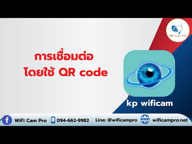 รีวิว การเชื่อมต่อกล้อง แบบ สแกน QR code