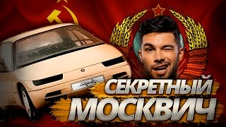 Москвич вернулся! Суперкар 80-х рвет концепты BMW и Mercedes 21 века! Автомобиль будущего из СССР!