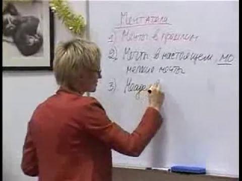 видео: Постановка целей и их достижение. Наталья Грейс