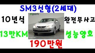 (사이다중고차) SM3중고차 신형 2세대 190만원 뉴…