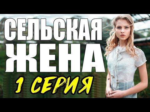 ПРЕМЬЕРА 2017 ПОРАЗИЛА ЖЕНЩИН \\ СЕЛЬСКАЯ ЖЕНА \\ 1 СЕРИЯ \\ Русские мелодрамы 2017, новинки мелодрамы