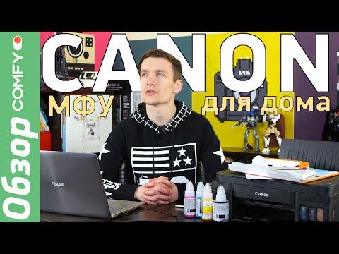 Печатай настоящие фотографии с Canon PIXMA G2400 и G3400