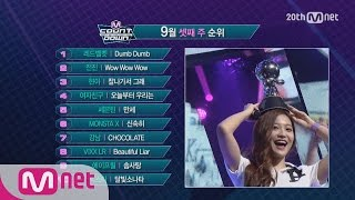 What are the TOP 10 Songs in 3rd week of September? [M COUNTDOWN] 150917 EP.443