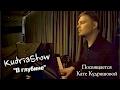 KudriaShow - В глубине (Посвящается Кате Кудряшовой)