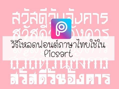 Picsart : วิธีลงฟอนต์ภาษาไทย