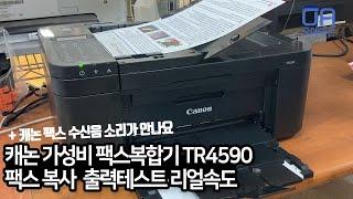 [ENG]캐논 가성비제품 저가 팩스복합기 TR4590 …