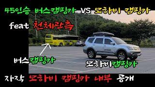 4륜 모하비 자작캠핑카 내부공개/천체관측/45인승 버스…
