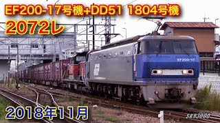 JR貨物 EF200-17号機+DD51 1804号機(ムド)+コキ21B 貨物列車2072レ 幡生→広島 2018.10