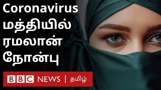 Ramzan Fasting: கொரோனாவுக்கு மத்தியில் இஸ்லாமியர்கள் கடைப்பிடிப்பது எப்படி? | Coronavirus | Muslims