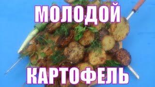 Молодой картофель на мангале, на углях, вкусный рецепт к шашлыку