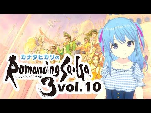 【ロマサガ3】カナタヒカリのロマンシングサガ3 リマスター vol.10【女性実況・初見プレイ】