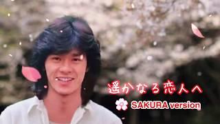 遥かなる恋人へ(SAKURA version)/西城秀樹