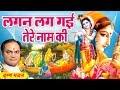 Download Lagan Lag Gai Ab Tere Naam Ki || Beautiful Krishna Song || Bhajan Song MP3 song and Music Video