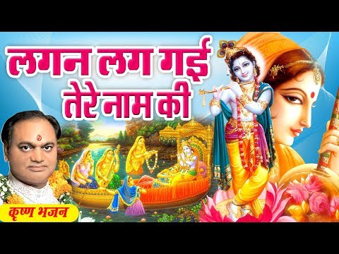 Lagan Lag Gai Ab Tere Naam Ki || Beautiful Krishna Song || Bhajan Song